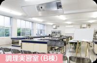 調理実習室(B棟)
