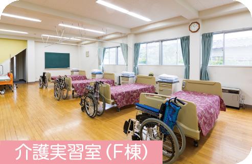 介護実習室(F棟)