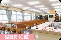 図書館(C棟)