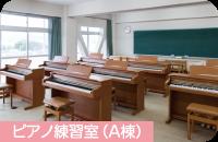 ピアノ練習室(A棟)